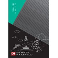 カタログ発行について